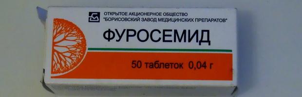 фуросемид для похудения доза